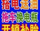全南京24小时汽车救援 搭电补胎+送油开锁+修车拖车服务等