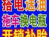 全南京24小时汽车救援 搭电补胎 送油开锁 修车拖车服务等