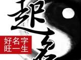深圳算命大师预测择吉命理人生规划