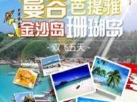 一顺商旅 韩国 泰国组团游