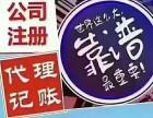 鼎盛时代广场网络科技公司办执照刻章王琛申请进出口经营权刻章