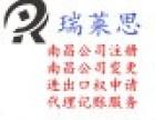 南昌公司注销服务