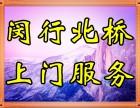 闵行北桥笔记本电脑24小时上门清灰维修网络安装系统换屏幕键盘