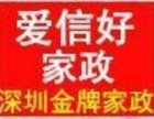 深圳保姆公司爱信好家政优质服务