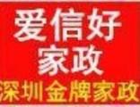 深圳龙岗家政公司龙岗家政服务