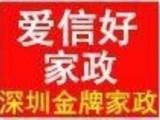 深圳盐田育婴师