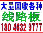 湖里电子废品回收公司-回收电话:18046329777