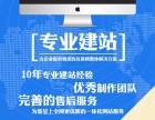 青岛网站建设网络营销永诚网络专注于网站建设营销
