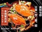 巴比酷肉蟹煲加盟费用 巴比酷肉蟹煲加盟实体店