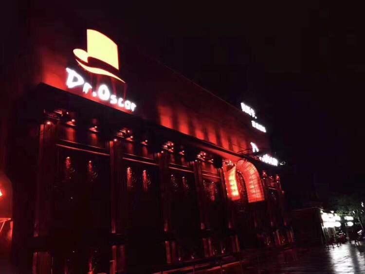 长春酒吧奥斯卡酒吧
