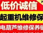 上海起重机维修保养安装行车龙门吊电葫芦维修保养