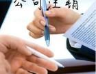 专业公司变更注册注销 年审年检 银行开户 地址挂靠