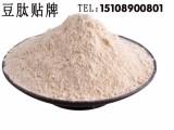 大豆肽加工定制