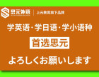 苏州日语培训 苏州相城日语培训 苏州相城日语培训班