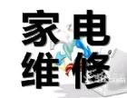 杭州电视维修 杭州液晶电视维修中心