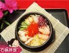 美食记石锅拌饭招商加盟