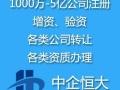 辽宁自贸区5亿融资租赁公司注册