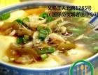 衢州金华义乌丽水哪里学重庆小面小吃技术