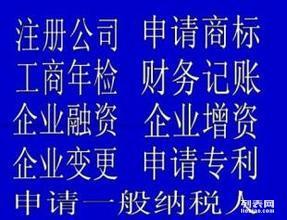 天津市自贸区工商注册图片 18335 287x220