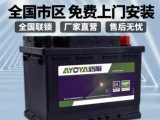 專業安裝汽車電瓶瓦爾塔鴻雁駱駝汽車電池批發