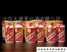阳江回收30年茅台酒,陈年飞天茅台回收多少钱