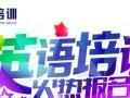 临平成人零基础学英语 口语会话山木培训27年大品牌
