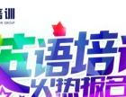 上海金山学英语到山木培训,从初级到高级零基础学起