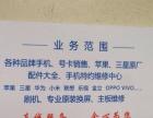北京海淀区航天桥小米手机专业维修售后服务中心