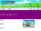 徐州方天软件科技有限公司 徐州方天软件科技有限公司加盟招商