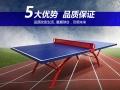 郑州厂家直销各种家用学校场馆可折叠移动乒乓球台乒乓球桌
