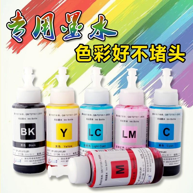 绿彩 适用爱普生 L801 L1800连供墨水70ML