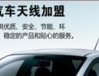 上海品牌加盟 汽车用品 投资金额 1万元以下