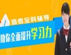锦江高考语文 高考数学 高考英语辅导班