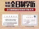 苏州高新区大专本科提升学历望亭东渚