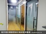 哈尔滨亿美教育平面设计培训 ui设计室内设计培训
