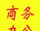 北京通州办公软件培训,计算机培训