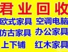 上海君业高价回收二手红木家具仿古欧式家具办公家具博古架茶桌收