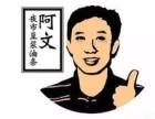 广州阿文夜市豆浆可以加盟吗?加盟费多少钱