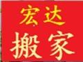 重庆搬家服务公司 主城上门服务