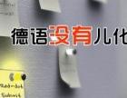 张家港德语专业培训学校_德语零基础培训机构