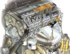 专业维修轿车疑难杂症地盘发动机
