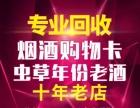杭州购物卡回收 冬虫夏草回收 礼品回收 超市卡回收