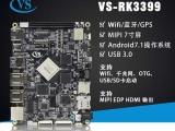 VS-RK3399开发板优惠热卖