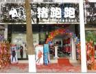 河南南阳想开品牌童装店/猪跑跑品牌折扣童装店