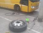 沈阳市24小时道路救援,流动补各种轮胎,汽车维修,拖运