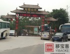 河南郑州新郑龙福山庄拓展训练基地/郑州周边拓展训练基地价格