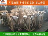 广州花都区花山专业打木箱