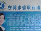 东莞常平初坑社区育婴师培训请到正崴科技园忠信职校