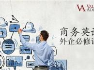 深圳外贸英语培训,剑桥商务英语培训,零基础商务英语培训