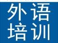 英语日语韩语暑期兴趣培训班火热招生,尽在博优